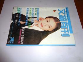 文摘旬刊2001【1--3期】