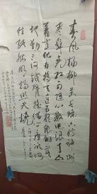 黄永冰书法 毛泽东诗