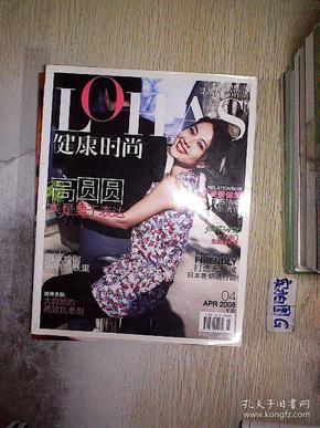 LOHAS 健康时尚 2008 4