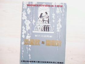 藏戏节目单:柔密欧与幽丽叶(上海戏剧学院藏族表演班)(王昆、赵兵、多布吉、德央等)
