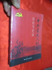 中共党史人物传 (第59卷)      【小16开】,全新未开封
