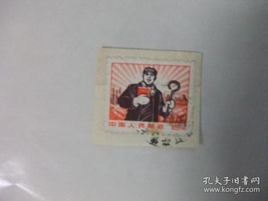邮票:普无号 文革普通邮票8分工人