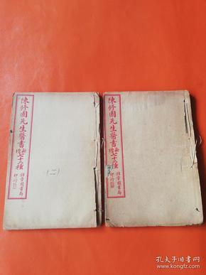 晚清石印       医学实在易(8卷全)