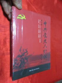 中共党史人物传 (第63卷)      【小16开】,全新未开封