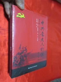 中共党史人物传 (第88卷)      【小16开】,全新未开封