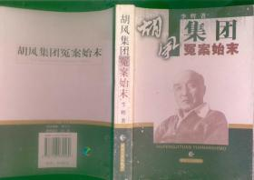 胡风集团冤案始末(03年1版3印/图片50幅)篇目见书影