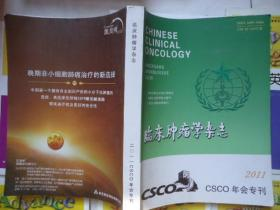 临床肿瘤学杂志 2011CSCO年会专刊