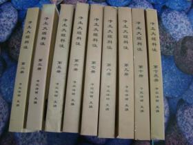 净土大经科注 第2、3、5、6、7、8、9、10、13册 9本同售{5、7册下书口霉斑 第5册有粘连 第6册下书口水印 3、8、13册上书脊磨损 第3册上书口脏}