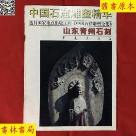 《山东青州石刻》一册全,重庆出版社正版好品相!