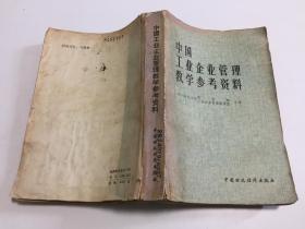 中国工业企业管理教学参考资料
