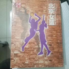 北京文史体育专辑北京女篮(末开封)