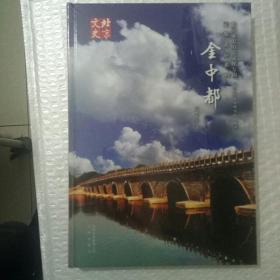 北京文史历史文化专辑定都北京系列金中都(末开封)