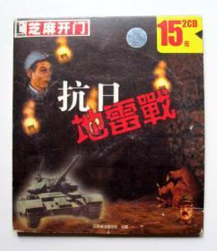 【游戏】抗日 地雷战(2CD)