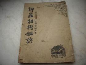 民国35年出版:星相研究所【柳庄相术秘诀】全一册!品如图