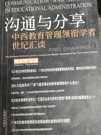 【正版图书】沟通与分享:中西教育管理领衔学者世纪汇谈9787532005840
