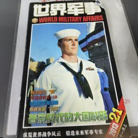 世界军事2013.11(上)