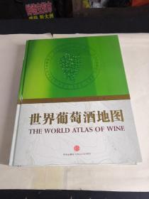 世界葡萄酒地图【第六版 】精装.
