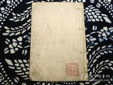 民国巨泰商号款账册50年代老账