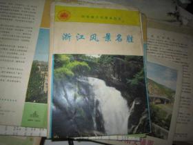 浙江风景名胜