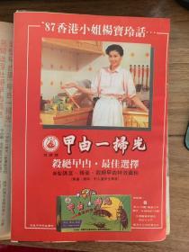 杨宝玲 彩页 32开 1张1面