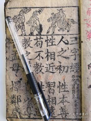 三字经(木刻本)