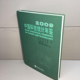 中国科技统计年鉴2009(附光盘)【精装】【一版一印 库存新书 内页干净 正版现货 实图拍摄 看图下单】