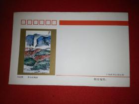 朱屺瞻(青山红枫图)信封(上海教育出版社)