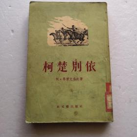 柯楚别依(1955年1版1印)