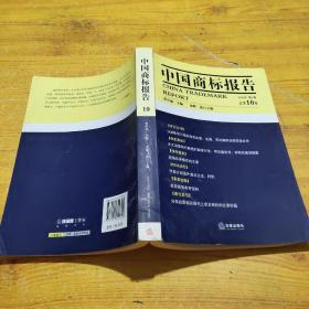 中国商标报告(2010年第1卷)(总第10卷)