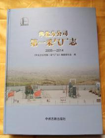 中国石化 华北分公司第一采气厂志 2005-2014