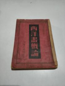 西洋书概论 1933年初版印2000册(品相不好)民国版