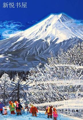 近代日本版画 《诗意的富士》 广岛 编号8/300   亲笔签名  收藏推荐!