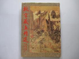 故宫藏画精选 2000大旬历