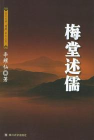 """梅堂述儒——四川大学""""儒藏""""学术丛书"""