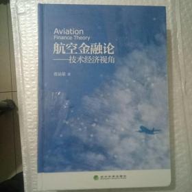航空金融论--技术经济视角(末开封)