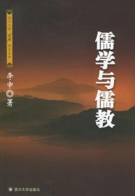 儒学与儒教——四川大学儒藏学术丛书