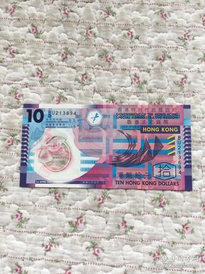 港币拾元-塑料材质