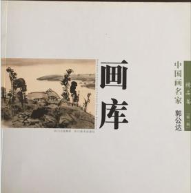 中国画名家画库第一辑-精品卷郭公达