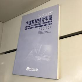 中国科技统计年鉴2007  【一版一印 9品 +++ 正版现货 自然旧 实图拍摄 看图下单】