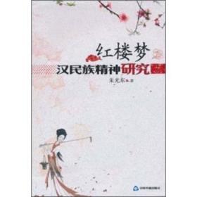 红楼梦:汉民族精神研究