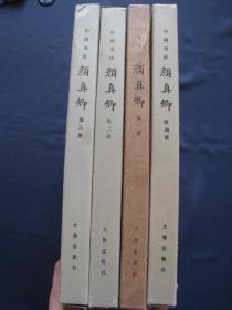 中國書法 顏真卿  第一到四冊 八開精裝本 配原裝函套 文物出版社1981到1983年陸續出版 全部為一版一印