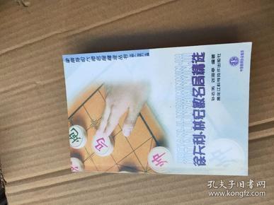 徐天利、林宏敏名局精选