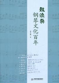 鼓浪屿钢琴文化百年