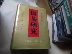 周易研究(总第1——10期精装合订本)刘大钧签名赠送本