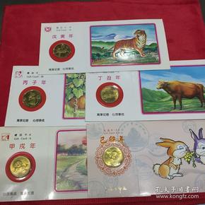上海造币厂生肖纪念章共5个
