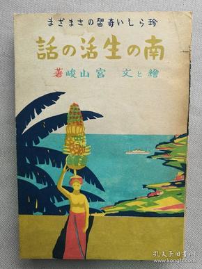 【孔网孤本】1943年 宫山峻 著 绘图本《南的生活的话》一册全!介绍南洋一带风土人文、风俗、动植物特产、华侨、化妆品、药物、矿产、铁、铜等