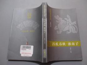 吕氏春秋·淮南子