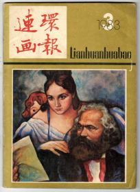 连环画报1983/3