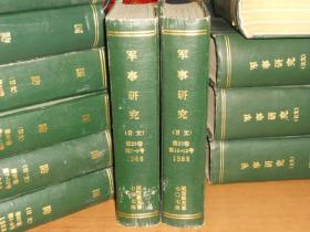 军事研究(日文原版)1988年7-9,10-12合订本