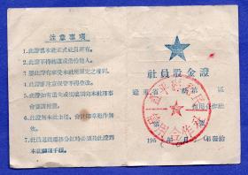 股票债卷专题----1956年辽宁省盖平县裕民信用合作社